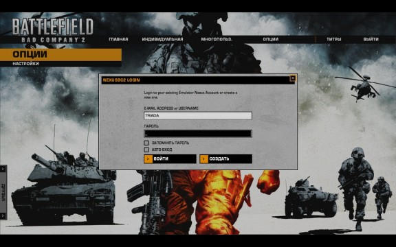 Мультиплеер Battlefield Bad Company 2