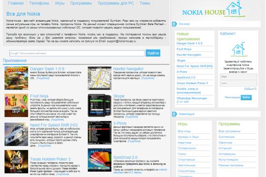 House Nokia