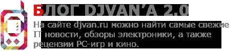 Блог djvan'а 2.0