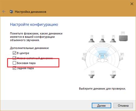 Боковая пара динамиков на Windows 10