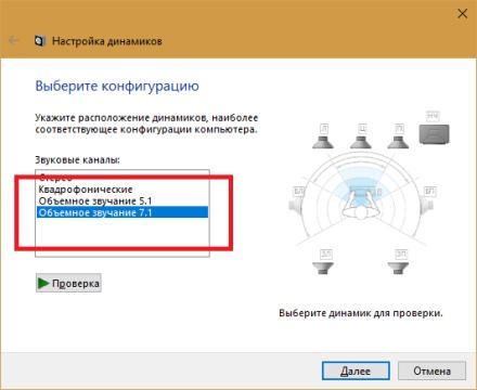 Настройка 5.1 звука на Windows