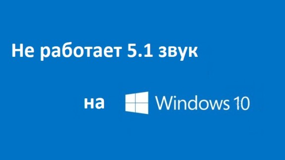 1_Windows_10_звук_5.1