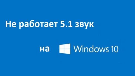 1_Windows_10_звук_5.1