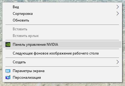 Панель Nvidia на рабочем столе