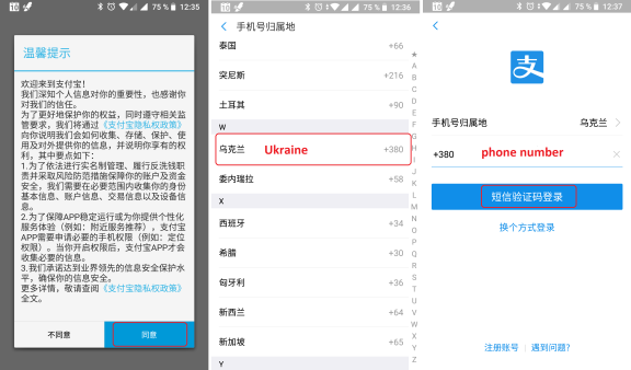 Регистрация аккаунта в Alipay