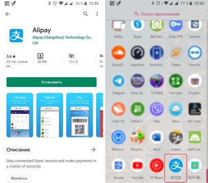 Приложение Alipay в Play Market